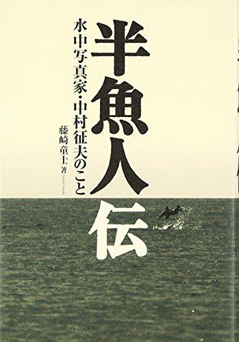 半魚人伝―水中写真家・中村征夫のことの詳細を見る