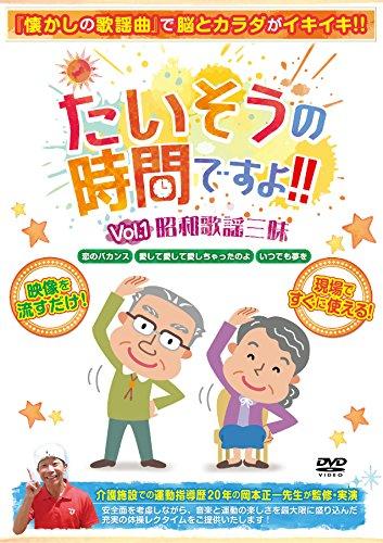 たいそうの時間ですよ!! Vol.1昭和歌謡三昧【体操DVD】