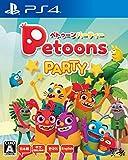 ペトゥーンパーティー - PS4