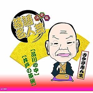 決定版 落語 名人芸 古今亭志ん生 品川心中 井戸の茶碗 AJ-2001