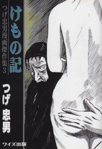 けもの記 (つげ忠男漫画傑作集 3)