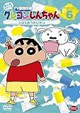 クレヨンしんちゃん TV版傑作選 第10期シリーズ 6 シロとおつかいだゾ[BCBA-4337][DVD] 製品画像