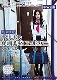 週末限定中出しOK従順美少女デリバリー ゆりあ(仮名 / 宇宙企画 [DVD]