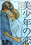 美少年の恋 / 木戸 サクラ のシリーズ情報を見る