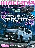 ハイエースパーフェクトブック15 (芸文社ムック)