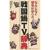 なんとなく歴史が学べる 戦国鍋TV辞典