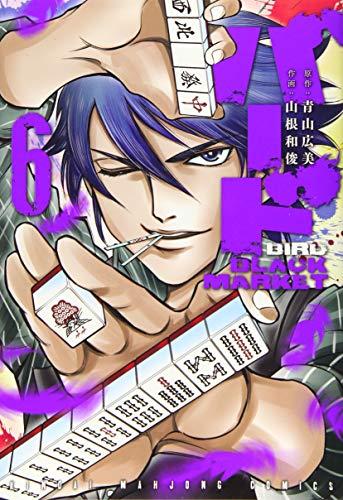 バード BLACK MARKET 6 (近代麻雀コミックス)