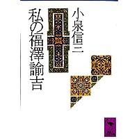 私の福沢諭吉 (講談社学術文庫)