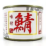 さば味付缶 200g×24缶入