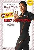 DVDで完璧にわかる! 美木良介のロングブレスダイエット 必やせ最強ブレスプログラム 画像