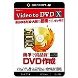 Video to DVD X 〜高品質なDVDを簡単作成 | カード版 | Win対応
