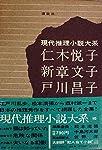 現代推理小説大系〈15〉仁木悦子,新章文子,戸川昌子 (1972年)