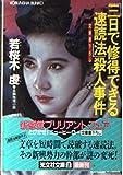「三日で修得できる速読法」殺人事件 (光文社文庫)