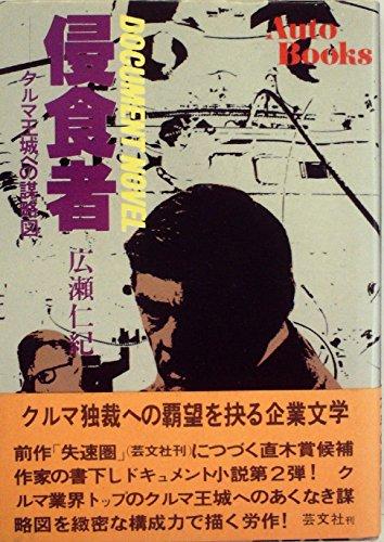 侵食者―クルマ王城への謀略図 document novel (1977年) (Auto books)の詳細を見る