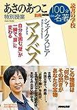 別冊NHK100分de名著 読書の学校 あさのあつこ 特別授業『マクベス』 画像