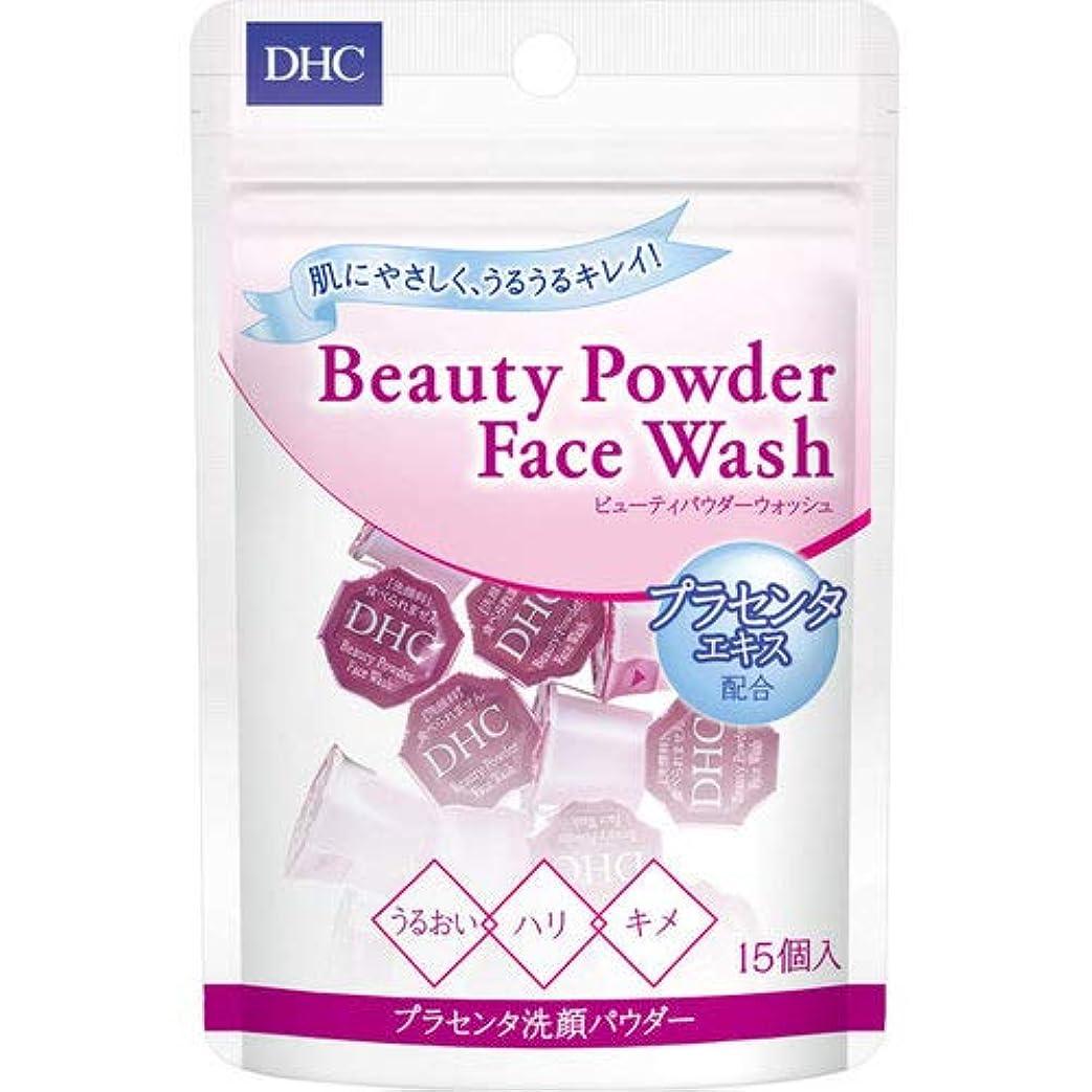 バレエ神経減少DHC ビューティパウダーウォッシュ 0.4g×15個入 プラセンタ洗顔パウダー