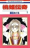桃姫伝奇 1 (花とゆめコミックス)