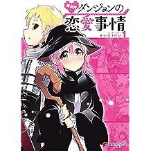 異世界ダンジョンの恋愛事情1 (電撃コミックスNEXT)