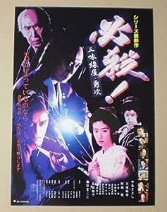 【映画チラシ】必殺!三味線屋・勇次 中条きよし 藤田まこと