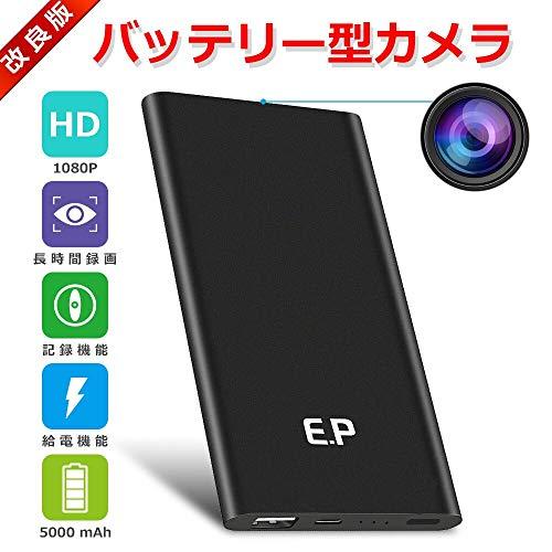 小型カメラ モバイルバッテリー型 高画質 隠しカメラ 監視防...