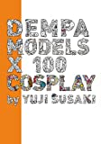 DEMPA MODELS ×100 COSPLAY (COSPLAYシリーズ)