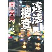 違法捜査 (徳間文庫)