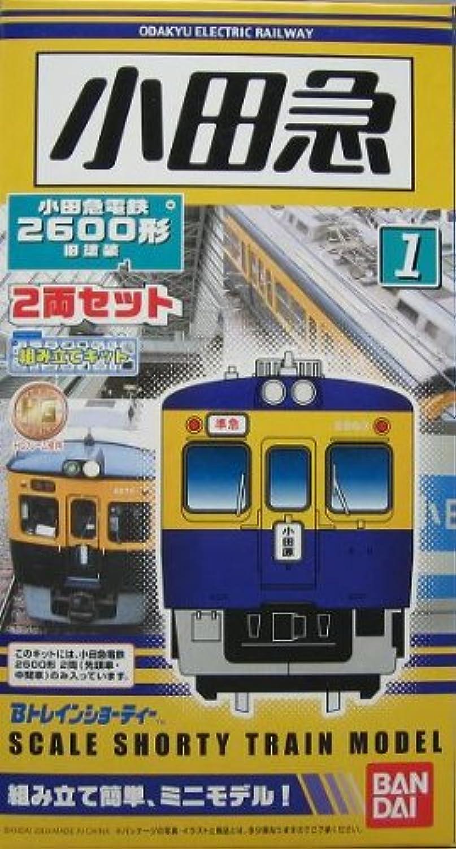 Bトレインショーティー 私鉄シリーズ 小田急電鉄 2600形 2両セット プラモデル