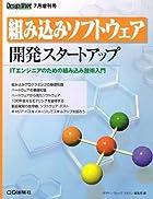 組み込みソフトウェア開発スタートブック (Design Wave magazine 2005年07月増刊号)