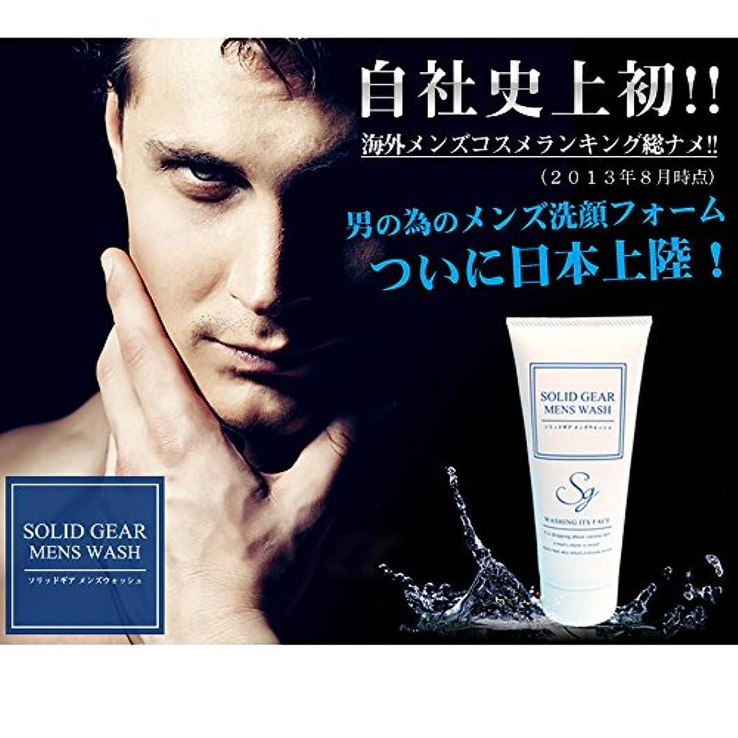 上昇うまくいけば最小化する男性用洗顔フォーム ソリッドギア メンズウォッシュ