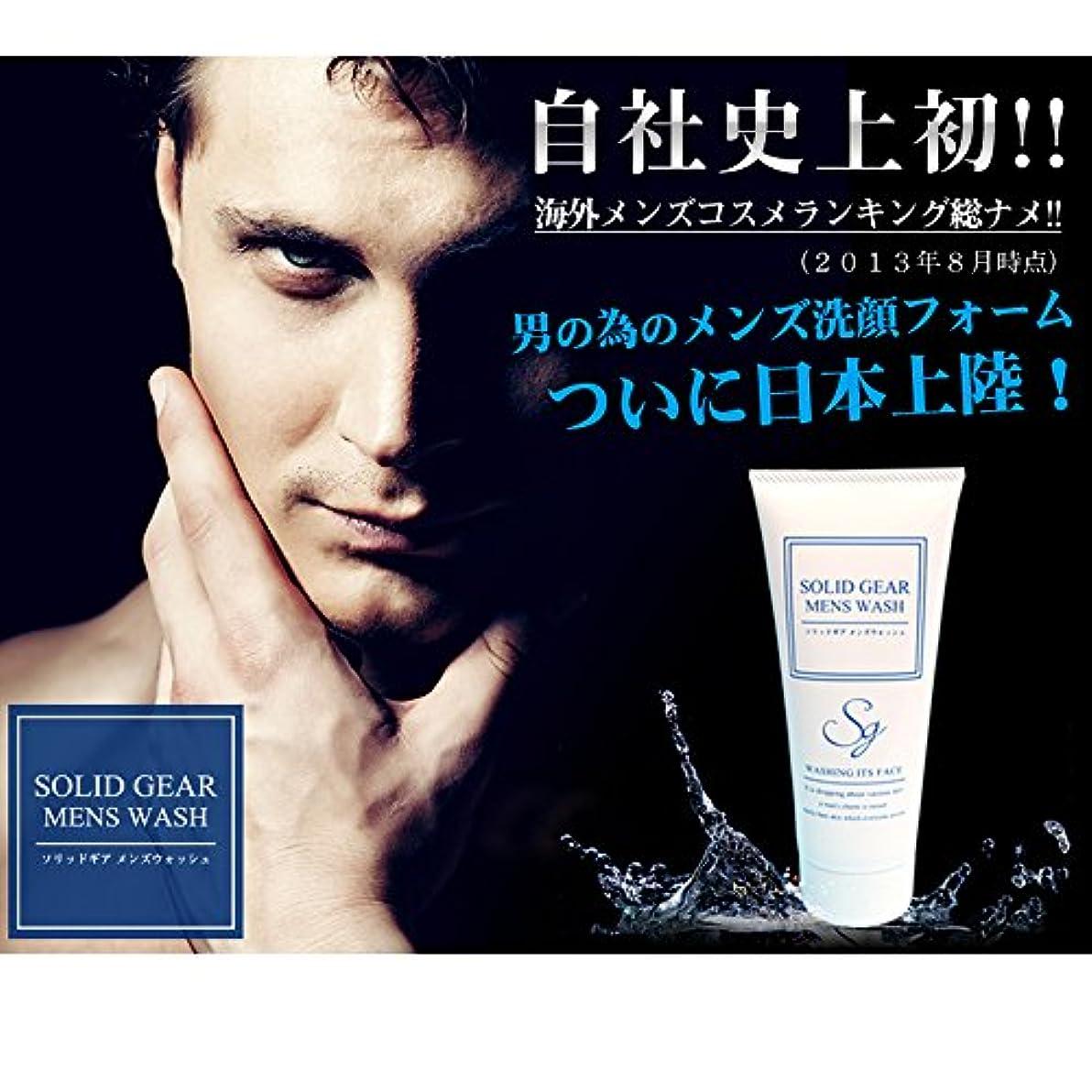 姿勢応用談話男性用洗顔フォーム ソリッドギア メンズウォッシュ