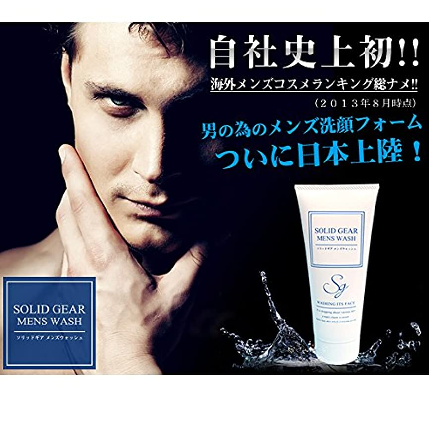 封筒野心スタウト男性用洗顔フォーム ソリッドギア メンズウォッシュ