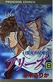 アリーズ 第8巻 (プリンセスコミックス)