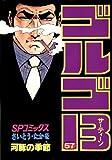 ゴルゴ13(57) (ビッグコミックス)