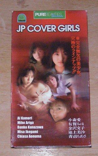 Jp Cover Girls [VHS] AI Komori Bunko Kunazawa Tai Seng Entertainment