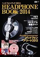 ヘッドフォンブック 2014 (CDジャーナルムック)