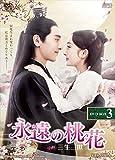 永遠の桃花〜三生三世〜 DVD-BOX3[OPSD-B680][DVD]