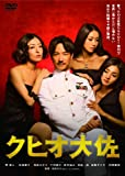 クヒオ大佐[DVD]