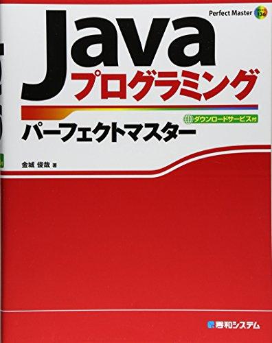 Javaプログラミングパーフェクトマスター (Perfect Master SERIES)の詳細を見る