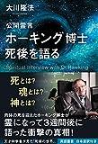 公開霊言 ホーキング博士 死後を語る (OR BOOKS)