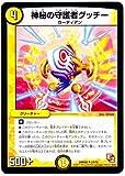 グッチ GUCCI デュエルマスターズ/DMR-08/024/UC/神秘の守護者グッチー/光/クリーチャー