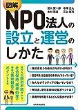 図解NPO法人の設立と運営のしかた