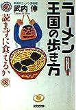 ラーメン王国の歩き方―読まずに食えるか (光文社文庫)
