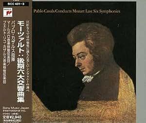モーツァルト:後期6大交響曲集