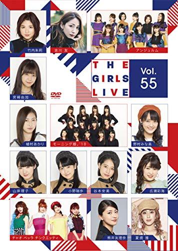 [画像:The Girls Live Vol.55 [DVD]]
