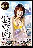 はじめまして桜朱音ちゃん [DVD]