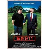 華氏911 (期間限定版) [DVD]