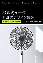 【感想】 バルミューダ 奇跡のデザイン経営