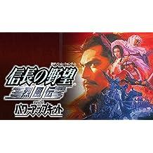 信長の野望・烈風伝 with パワーアップキット|オンラインコード版
