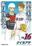 おおきく振りかぶって(16) (アフタヌーンコミックス)
