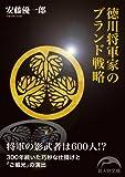 徳川将軍家のブランド戦略<徳川将軍家のブランド戦略> (新人物文庫)